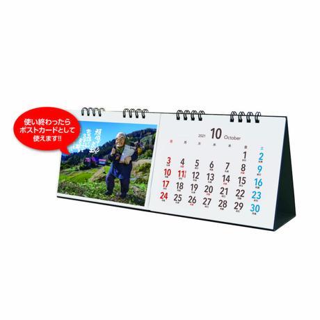 2021年版 オリジナル卓上カレンダー※ポストカード付(2冊までのご注文の場合はコチラ)