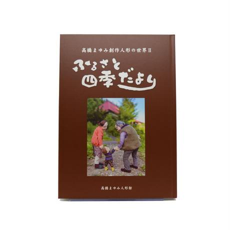 【WEB限定】オリジナルギフトBセット(図録集「ふるさと四季だより」&手ぬぐい&一筆箋)
