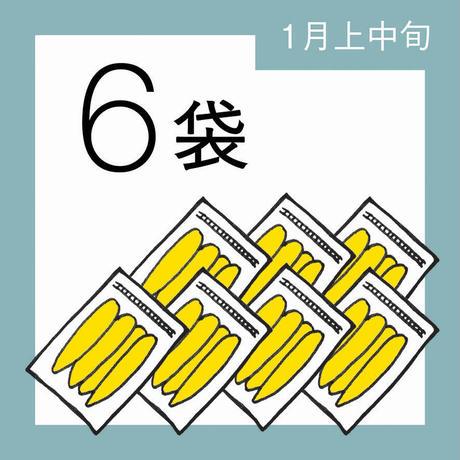 【1月分予約】仁連宿ほしいも6袋(300g×6=1.8kg)