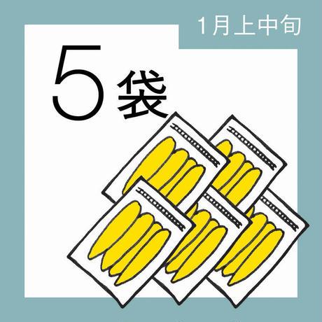 【1月分予約】仁連宿ほしいも5袋(300g×5=1.5㎏)