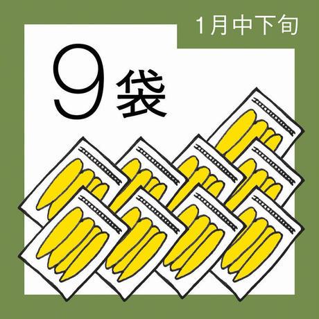 【1月分予約】仁連宿ほしいも9袋(1袋300g×9=2.7kg)