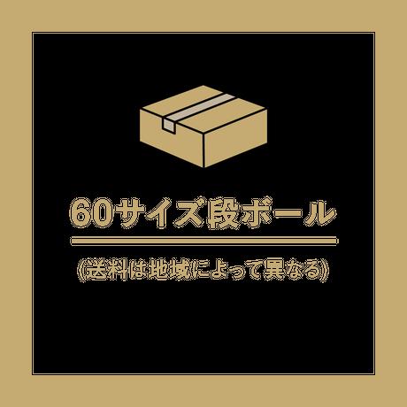 【12月分予約】ギフト用仁連宿ほしいも3袋(300g×3=900g)