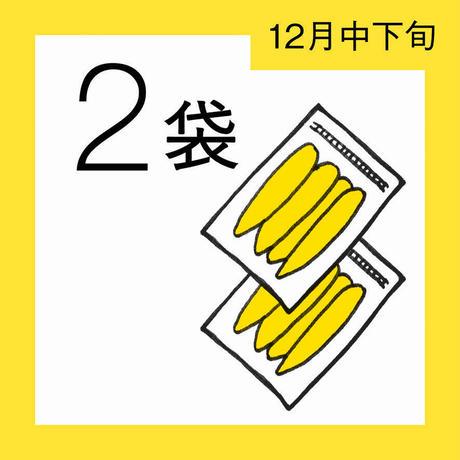 【12月分予約】仁連宿ほしいも2袋(300g×2=600g)