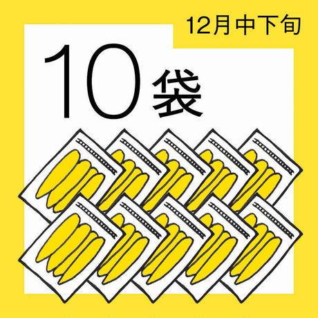 【12月分予約】仁連宿ほしいも10袋(300g×10=3㎏)