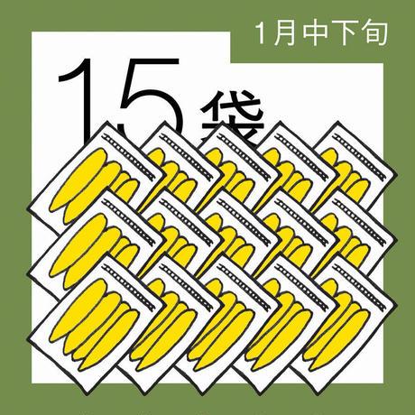 【1月分予約】仁連宿ほしいも15袋(300g×15=4.5㎏)