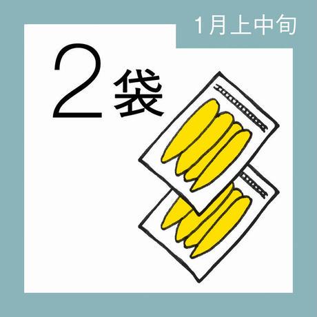 【1月分予約】仁連宿ほしいも2袋(300g×2=600g)