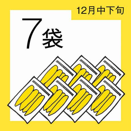 【12月分予約】仁連宿ほしいも7袋(1袋300g×7=2.1kg)