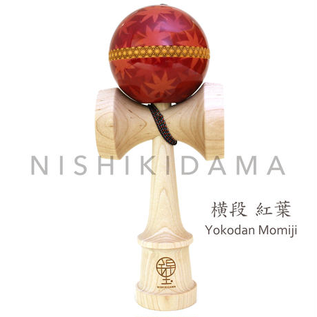 【New】日本の職人が最高の技を施した木のおもちゃけん玉「錦玉〜横段 紅葉(よこだん もみじ)〜」