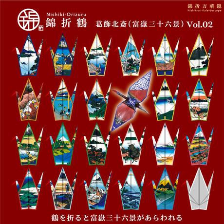ORIGAMI 錦折鶴 -錦折万華鏡- Vol.02