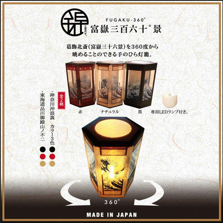 Lantern 富嶽三百六十°景 01