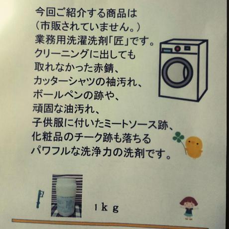 業務用濃縮洗濯洗剤