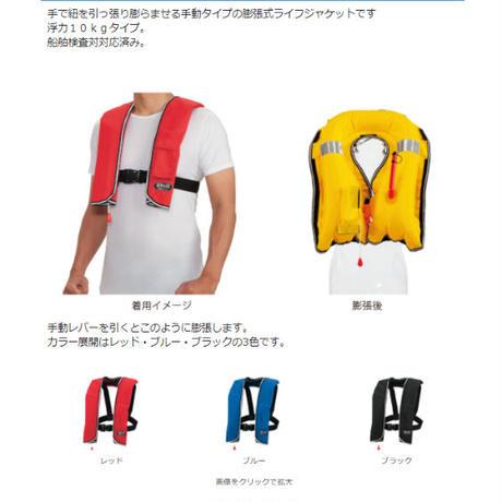 救命胴衣 手動膨張式 LG-3 ショルダー式
