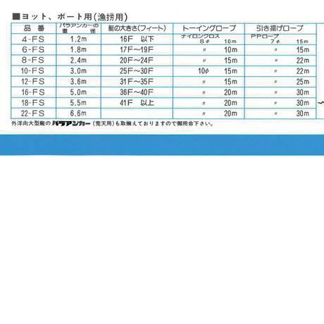 アンカー 12-FS
