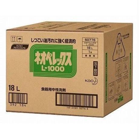 花王 ネオペレックス L-1000 BIBタイプ 18L