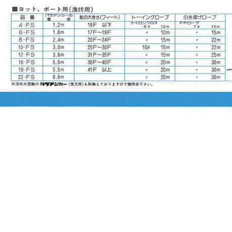 アンカー 16-FS