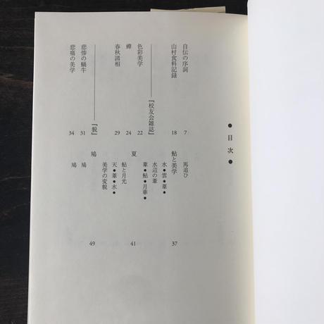 山村食料記録 森荘已池詩集