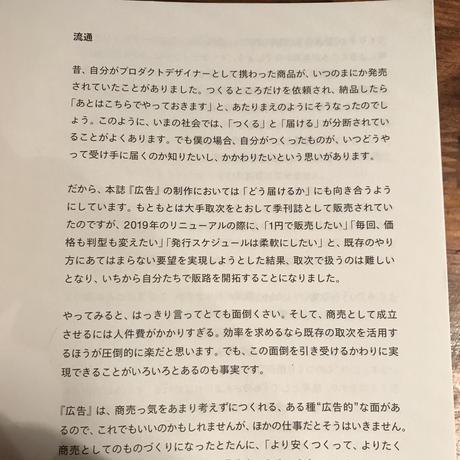広告Vol.415 特集「流通」