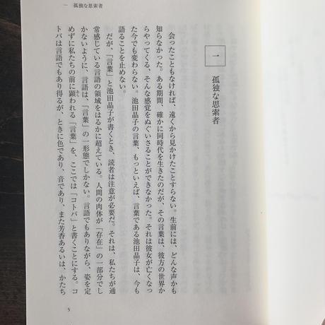 不滅の哲学 池田晶子