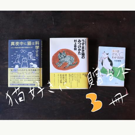 【セット】猫好きに贈る本3冊