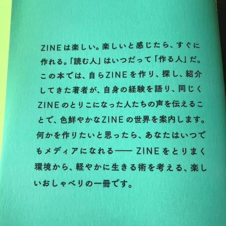 野中モモの「ZINE」 小さなわたしのメディアを作る