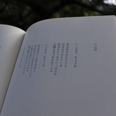 詩集『聲』