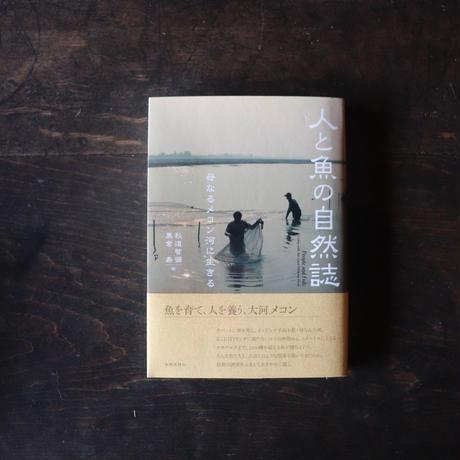 人と魚の自然誌―母なるメコン河に生きる