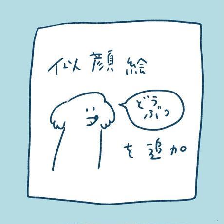 似顔絵 追加専用ページ(動物)