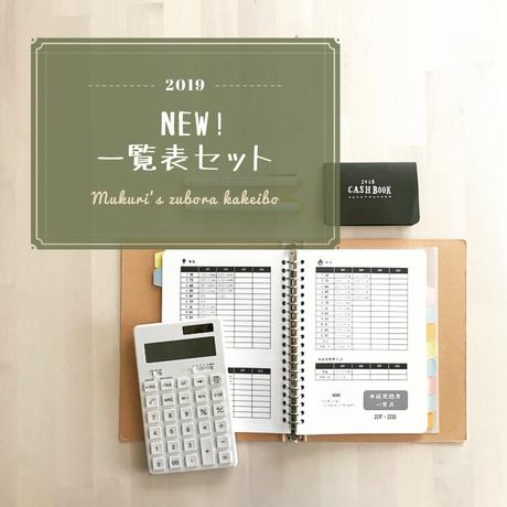 【new】一覧表セット2019