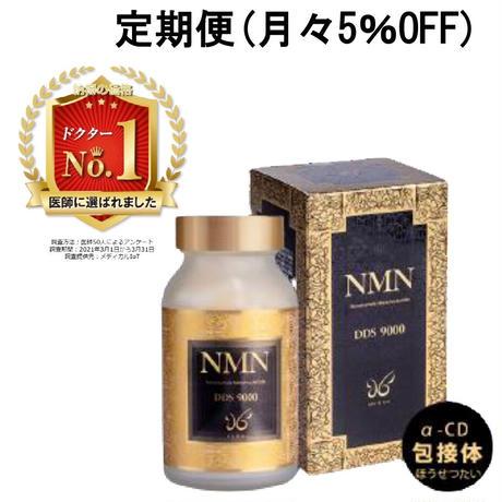 NMN DDS 9000  定期便(月々5%OFF)