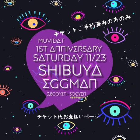 【SCR先行チケットご予約済みの方のみ】『Muvidat FALL TOUR 2019@渋谷eggman』お支払い