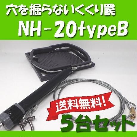 穴を掘らないくくり罠 NH-20TypeB 5台セット 送料無料