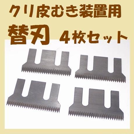 クリ皮むき装置専用替刃 4枚セット