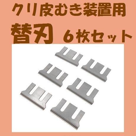 クリ皮むき装置専用替刃 6枚セット