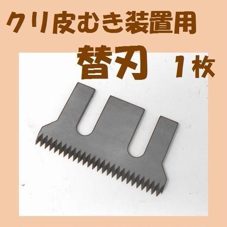 クリ皮むき装置専用替刃 1枚