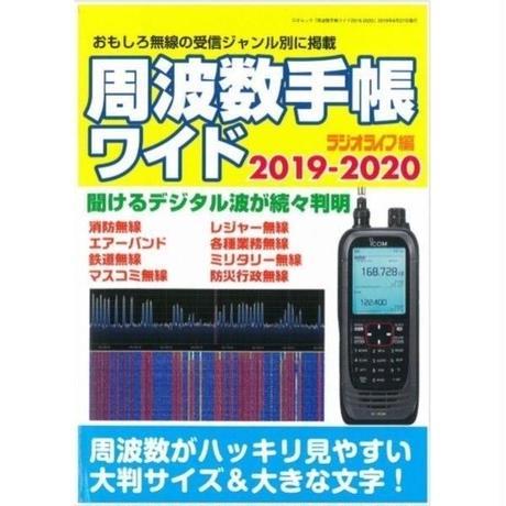周波数手帳ワイド 2019-2020