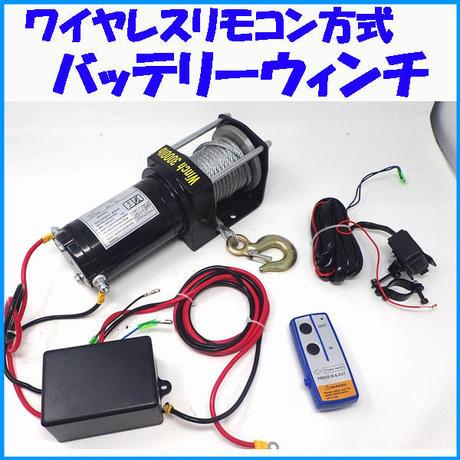 ワイヤレスリモコン式バッテリーウィンチ