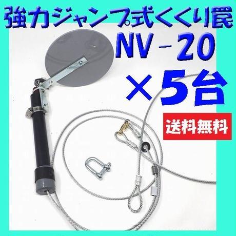 強力ジャンプ式くくり罠 NV-20  5台セット 送料無料