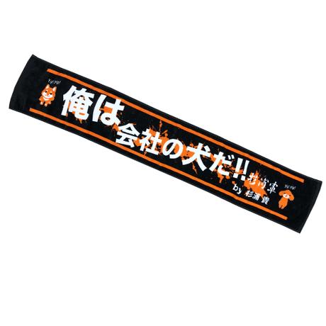 ■杉浦軍マフラータオル