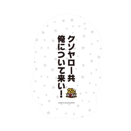 大川ぶくぶ×NOAHコラボ企画 クッション(拳王)