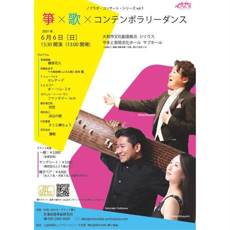 【親子ペア券】ノブラボ・コンサート・シリーズ vol.1『箏×歌×コンテンポラリーダンス』