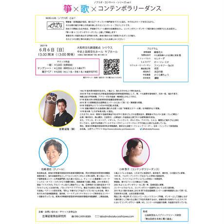 【一般券】ノブラボ・コンサート・シリーズ vol.1『箏×歌×コンテンポラリーダンス』