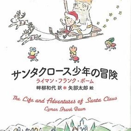 サンタクロース少年の冒険