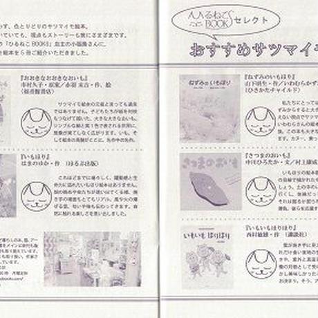 イモヅル Vol.3