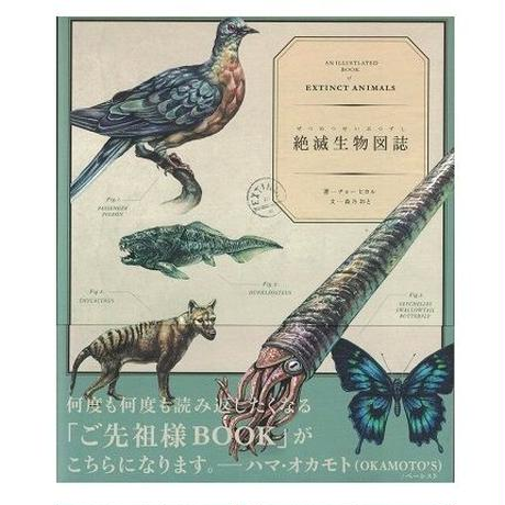 絶滅生物図誌