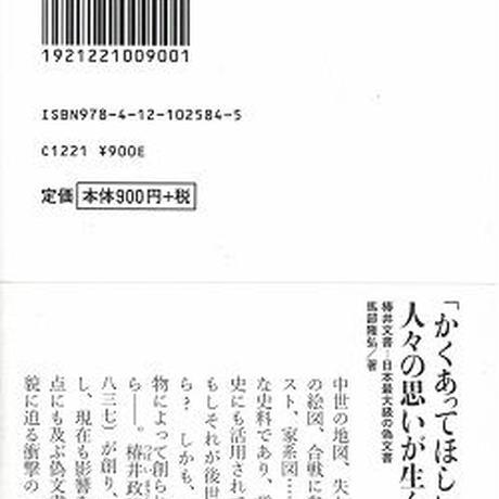 椿井文書 日本最大級の偽文書