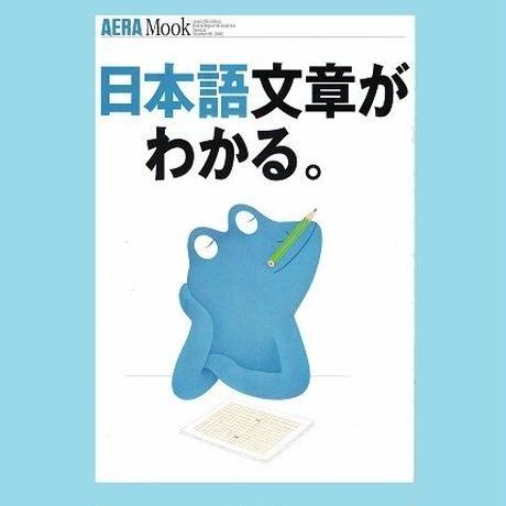 日本語文章がわかる。