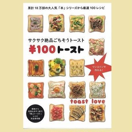 ¥100トースト