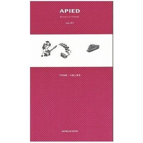 APIED VOL.31 小説と食卓