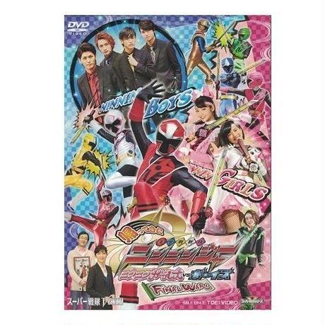 帰ってきた手裏剣戦隊ニンニンジャー ニンニンガールズ vs ボーイズ FINAL WARS 超全集版