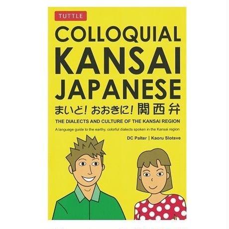 まいど!おおきに!関西弁 COLLOQUIAL KANSAI JAPANESE